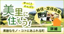 素敵なモノ・コトにあふれる町、美里町に住もう!